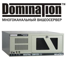 Domination IP - видеосервер для работы с IP-камерами