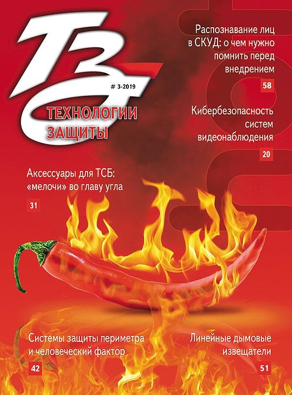 Новый выпуск журнала «Технологии Защиты» № 3 20198