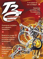 Новый выпуск журнала «Технологии Защиты» № 5 2018
