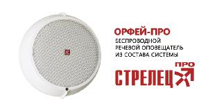 Начинается поставка нового беспроводного речевого оповещателя ОРФЕЯ-ПРО