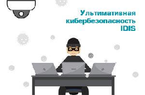 Ультимативная кибербезопасность IDIS