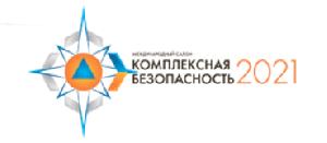XIII международный салон  «Комплексная безопасность» пройдет с 12 по 16 мая 2021 года