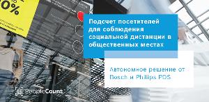 Подсчет посетителей для соблюдения социальной дистанции в общественных местах. Автономное решение от Bosch и Philips PDS