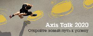 Эксперты обсудили развитие рынка безопасности на онлайн-конференции Axis Talk 2020