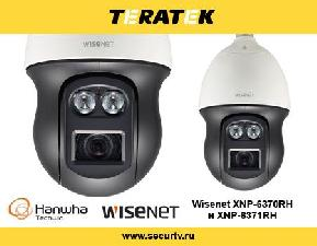 «ТЕРАТЕК» представляет скоростные купольные IP-камеры Wisenet с ИК-подсветкой