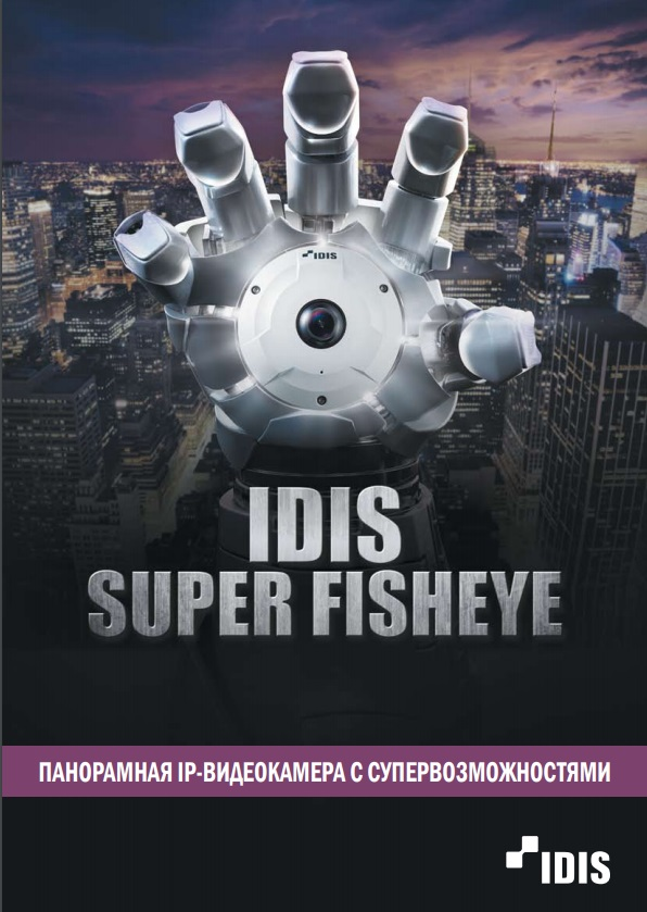 IDIS Super FishEye