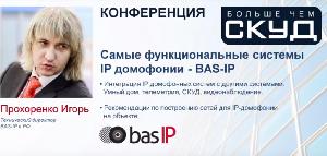 По следам конференции: Почему BAS-IP - БОЛЬШЕ ЧЕМ СКУД