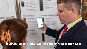 Конференция «РУТЕК-2019. Новинки Системы Безопасности». Видеоотчет
