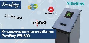 Новый мультиформатный картоприемник ProxWay PW-500 для автоматизации проходной