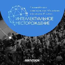 Компания Hikvision приняла участие в IV Российском нефтегазовом ИТ саммите «Интеллектуальное месторождение»