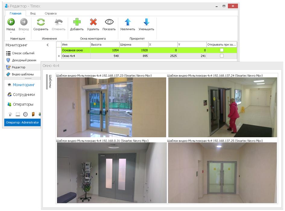 Timex CCTVМодуль интеграции с системой видеонаблюдения SmartStation