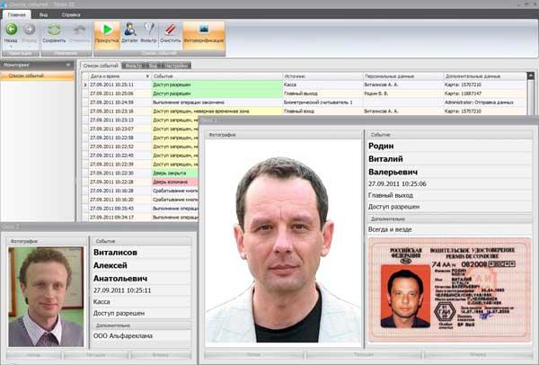 Timex Checkpoint Модуль фотоверификации