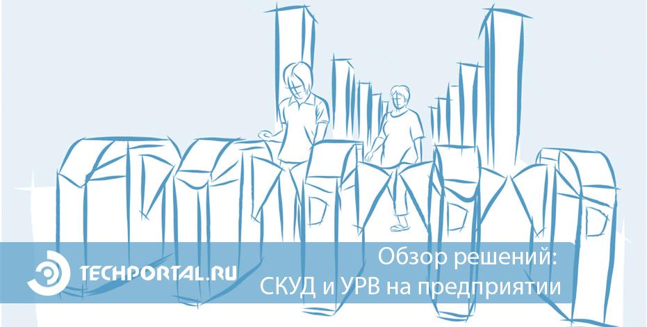 Вышла обновленная версия обзора: «СКУД и УРВ на предприятии. Проходная: турникет, шлагбаум, двери