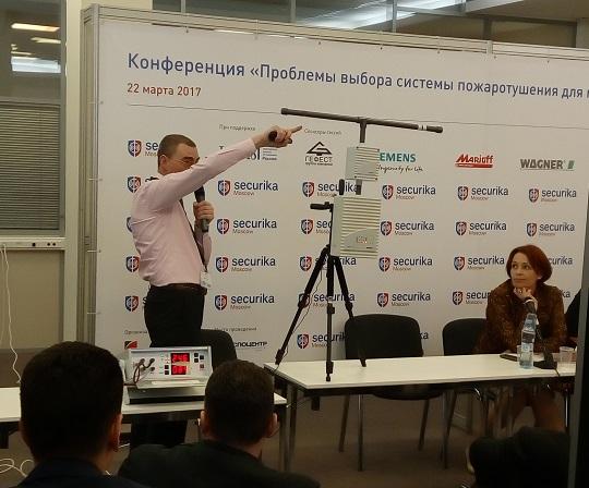 Выступление Владимира Афанасьева, генерального директора WAGNER в России на конференции «Проблемы выбора системы пожаротушения для музеев»