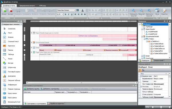 Timex RDМодуль редактора отчетов