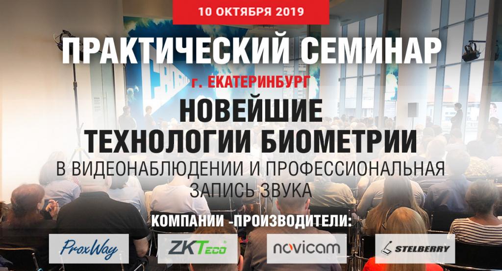 FB_inst_seminar_ekat2.jpg