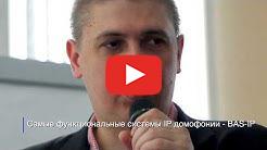 Подводим итоги конференции «БОЛЬШЕ ЧЕМ СКУД» в Санкт-Петербурге